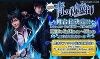 「青の祓魔師」舞台化決定 日本青年館で5月11日より1週間
