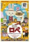 映画「紙兎ロぺ」公開5月12日から