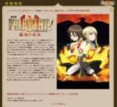 「劇場版FAILY TAIL 鳳凰の巫女」8月18日公開
