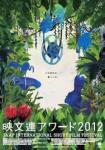 映文連アワード2012