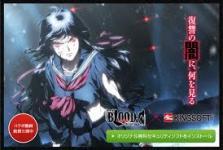 キングソフト×劇場版 BLOOD-C