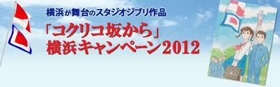「コクリコ坂から」×横浜キャンペーン2012開催