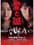 映画『愛と誠』がカンヌ国際映画祭にて上映