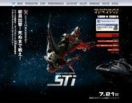 フルCG映画『スターシップ・トゥルーパーズ インベイジョン』が7月21日全国公開となる