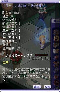 とら(3)