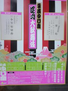 2012.04.13 4月平成中村座