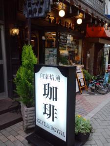 喫茶店ローヤル