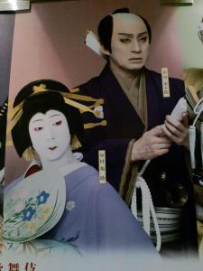 仮名手本忠臣蔵 花形歌舞伎2