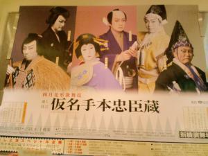 2012.04花形歌舞伎