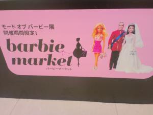 Barbie展 2