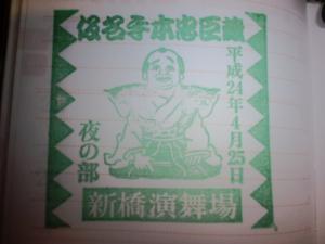 201204花形歌舞伎 スタンプ