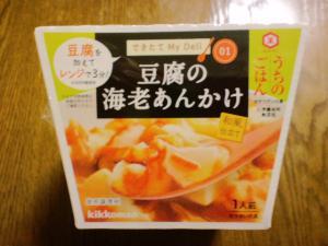 できたてMyDeli 豆腐の海老あんかけ