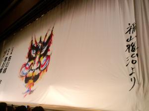 2012.06.23襲名披露お祝い幕2