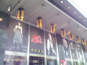 2012.08.07ラ・マンチャの男@帝国劇場