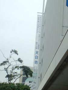 2012.07.06シアターコクーン 天日坊