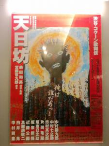 2012.07.06天日坊 ポスター