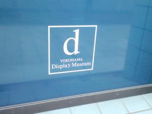 横浜ディスプレイミュージアム