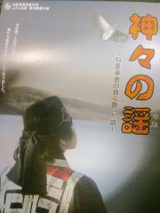 2012.09.13神々の謡