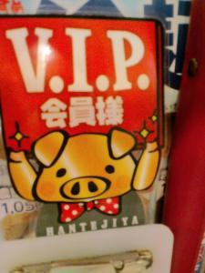 韓豚屋VIP