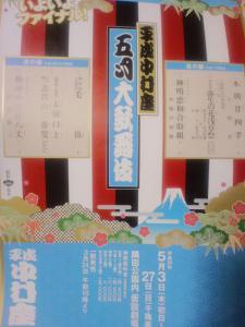 2012.05.23平成中村座 5月公演