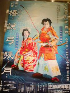 2012.05.24 椿説弓張月