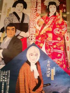 2012.05.24 5月花形歌舞伎 昼の部