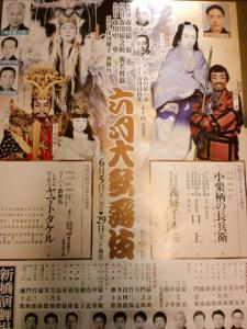 2012.06.23 6月大歌舞伎