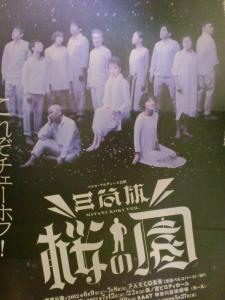 2012.06.28三谷版 桜の園