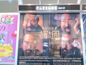 2012.06.28三谷版・桜の園 PARCO看板