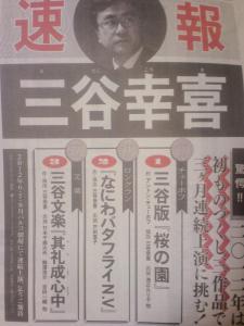 2012.06.28三谷幸喜