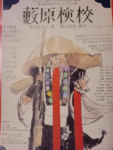 2012.06.27藪原検校