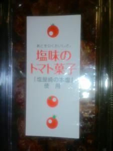 塩トマトのお菓子