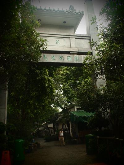バードガーデンの入り口の門