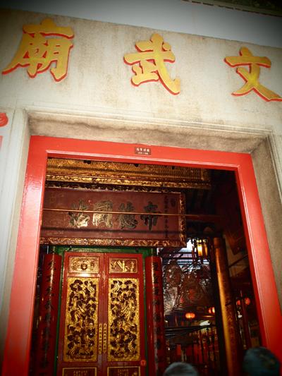 文武廟の入り口