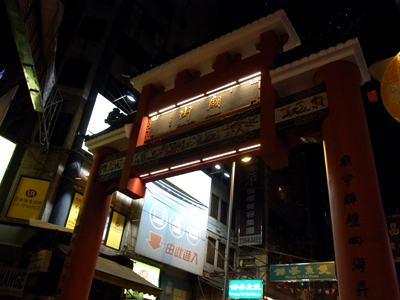男人街の入り口の門
