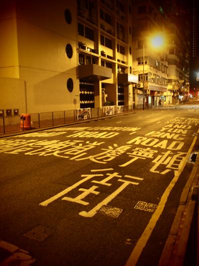道路にびっしり書かれた文字