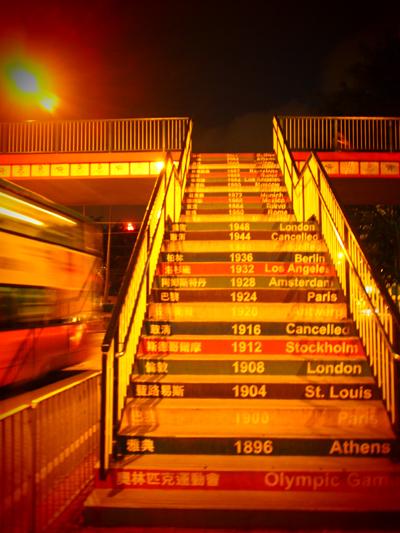 オリンピックの開催地が書かれた歩道橋