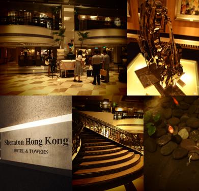 シェラトンホテル&タワーズ