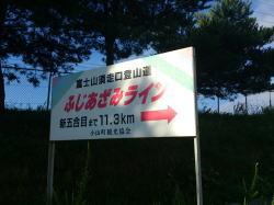 富士山須走口あざみライン全長11km