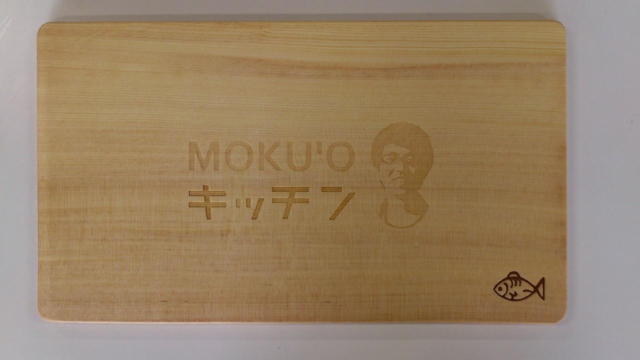 MOKU'Oまな板