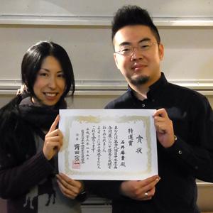 201102 日中水墨 賞状