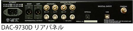 DAC-9730Drear.jpg