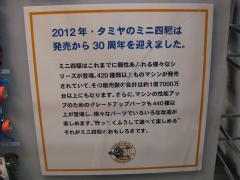 ミニ四駆01