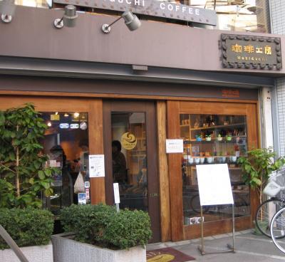 堀口コーヒー店