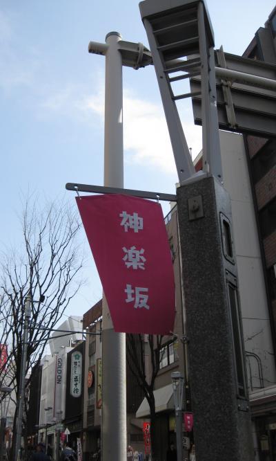 神楽坂上街灯