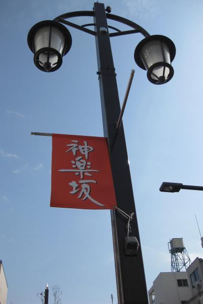 神楽坂下街灯