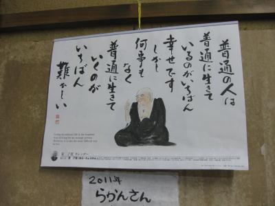 曼殊院僧侶