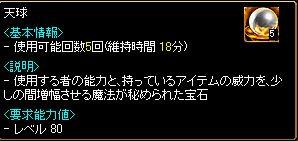 RedStone 11.01.26[06]