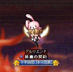最後の妖魔