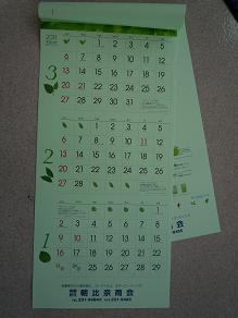 カレンダー二